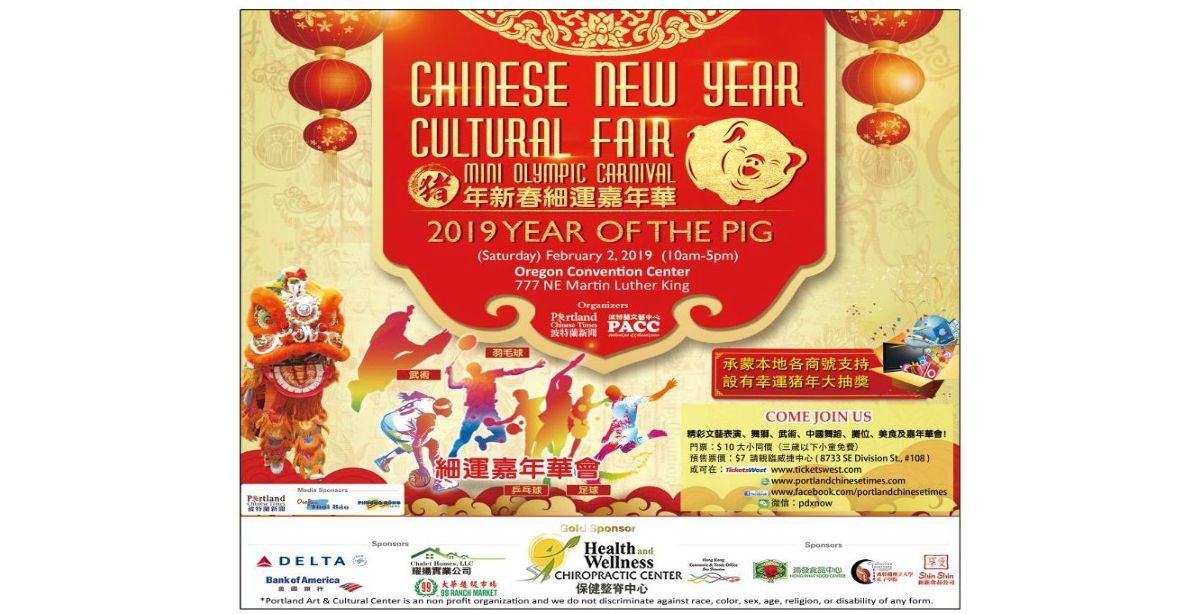2019 Chinese New Year Cultural Fair - Year of the Pig