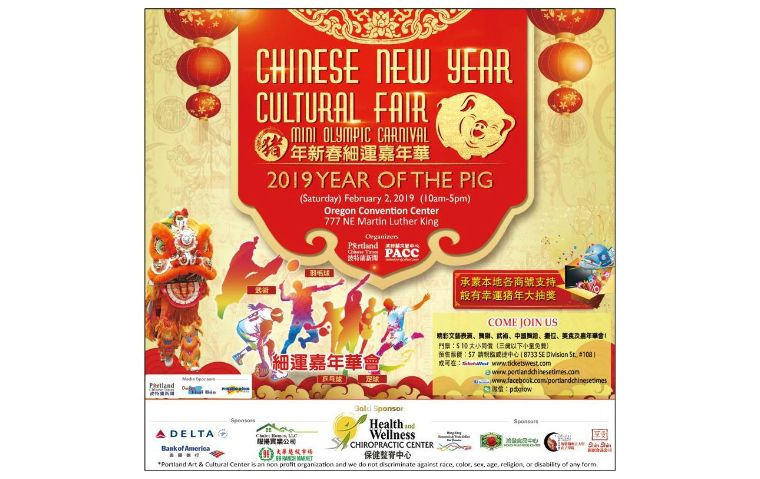 More Info for 2019 Chinese New Year Cultural Fair - Year of the Pig