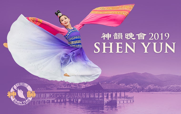 More Info for Shen Yun Performing
